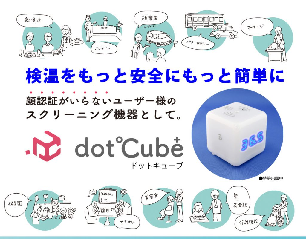 dotCube検温をもっと安全にもっと簡単に
