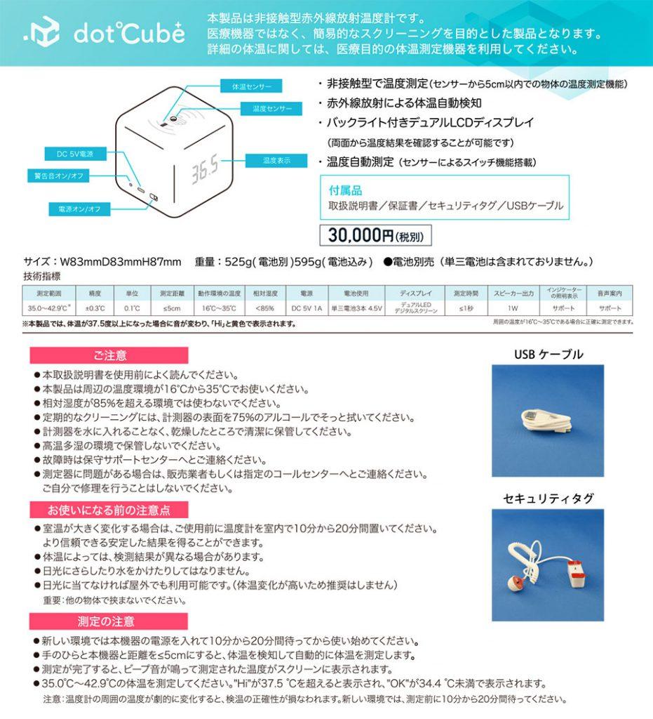 本製品は非接触型赤外線放射温度計です。