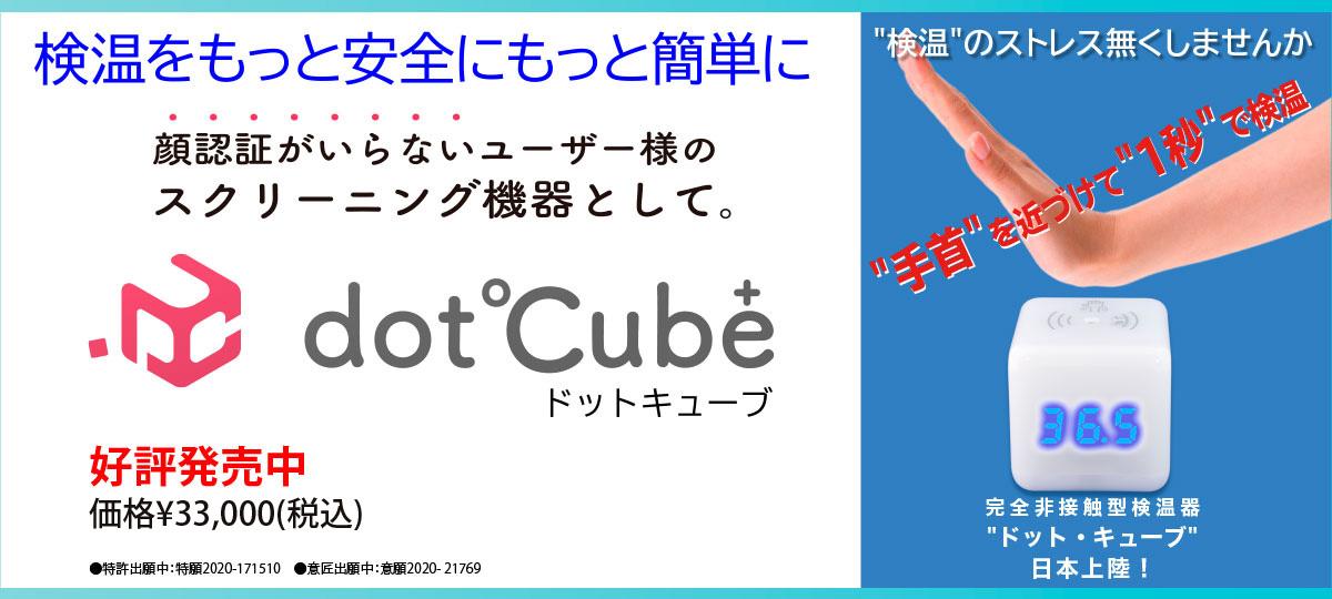 dotCube好評発売中!